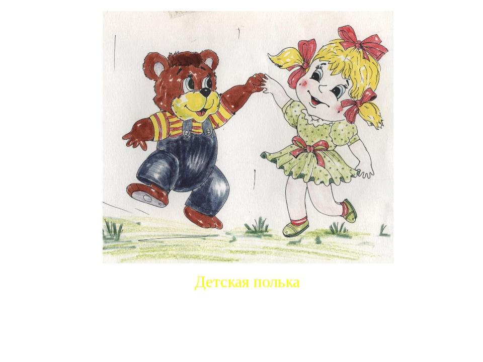 Детская полька