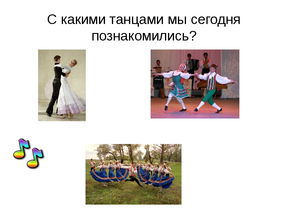 С какими танцами мы сегодня познакомились?