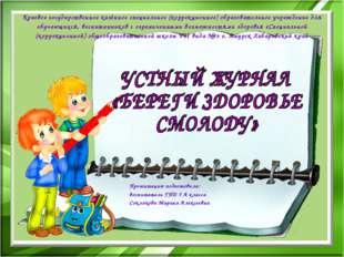Презентацию подготовила: воспитатель ГПД 5 А класса Соклакова Марина Алексеев