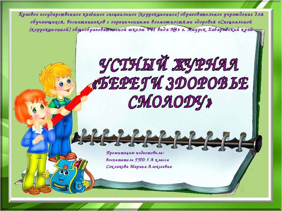Презентацию подготовила: воспитатель ГПД 5 А класса Соклакова Марина Алексеев...