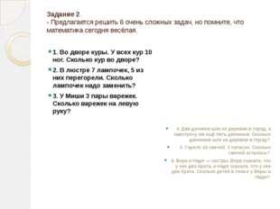 Задание 2. - Предлагается решить 6 очень сложных задач, но помните, что матем