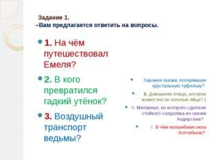 Задание 1. –Вам предлагается ответить на вопросы. 1. На чём путешествовал Ем