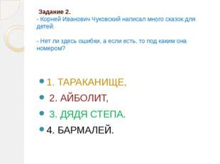 Задание 2. - Корней Иванович Чуковский написал много сказок для детей: - Нет