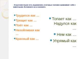 - В русском языке есть выражения, в которых человек сравнивает себя с животны