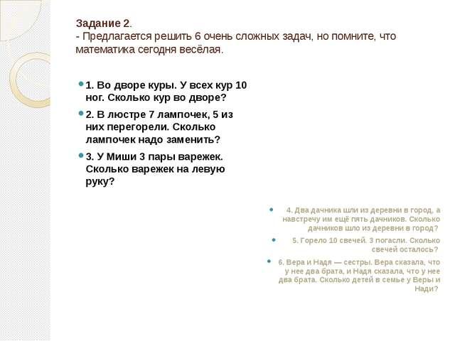 Задание 2. - Предлагается решить 6 очень сложных задач, но помните, что матем...