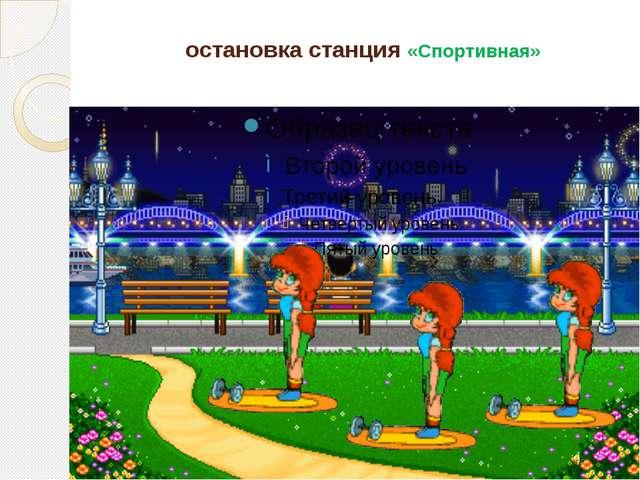остановка станция «Спортивная»