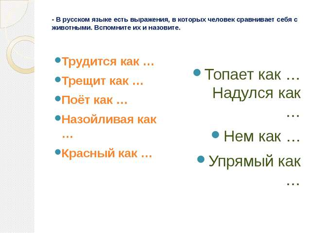 - В русском языке есть выражения, в которых человек сравнивает себя с животны...