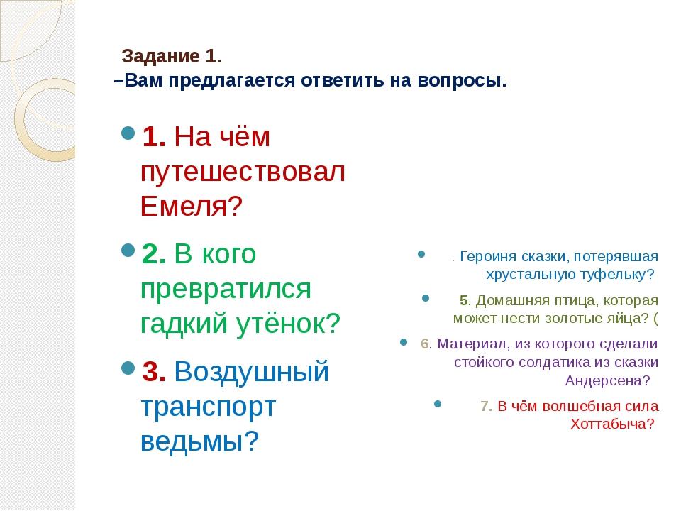 Задание 1. –Вам предлагается ответить на вопросы. 1. На чём путешествовал Ем...