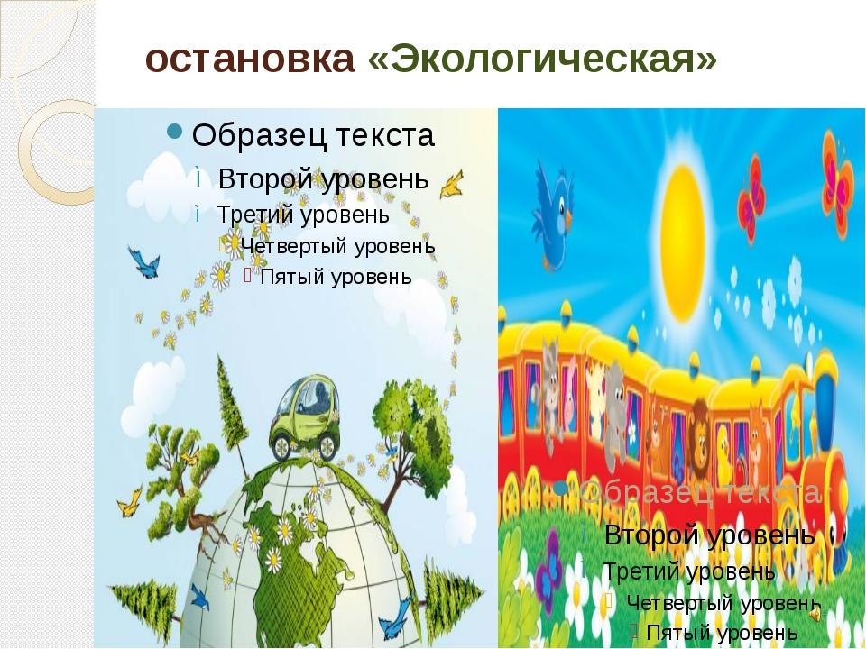 остановка «Экологическая»