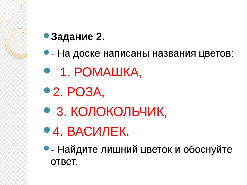 Задание 2. - На доске написаны названия цветов: 1. РОМАШКА, 2. РОЗА, 3. КОЛО...