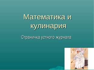 Математика и кулинария Страничка устного журнала