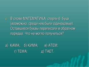 В слове МАТЕМАТИКА стерли 6 букв (возможно, среди них были одинаковые). Остав