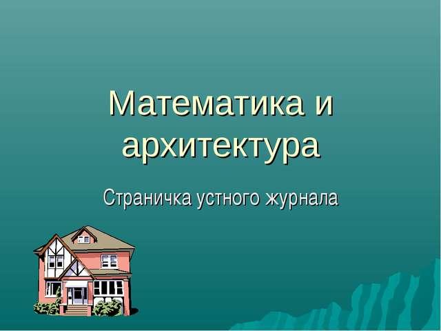 Математика и архитектура Страничка устного журнала
