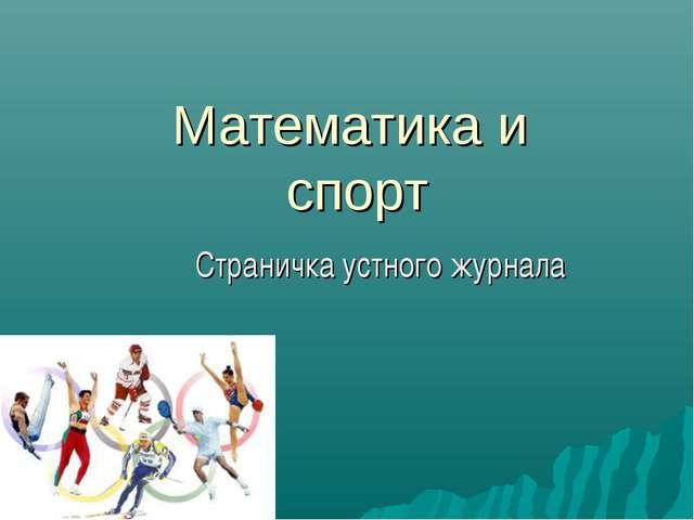 Математика и спорт Страничка устного журнала
