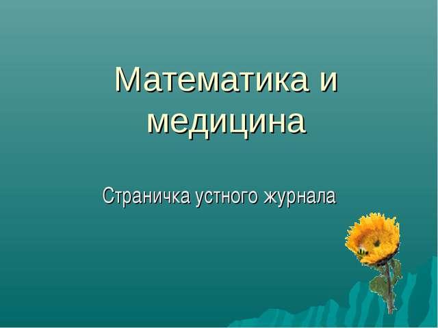 Математика и медицина Страничка устного журнала