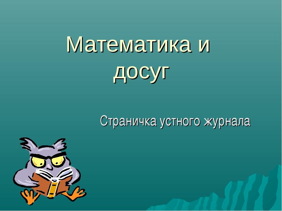 Математика и досуг Страничка устного журнала