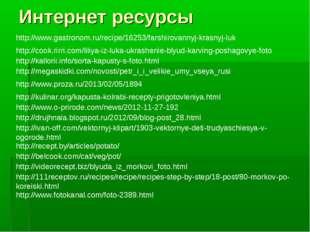 Интернет ресурсы http://www.o-prirode.com/news/2012-11-27-192 http://drujhnai