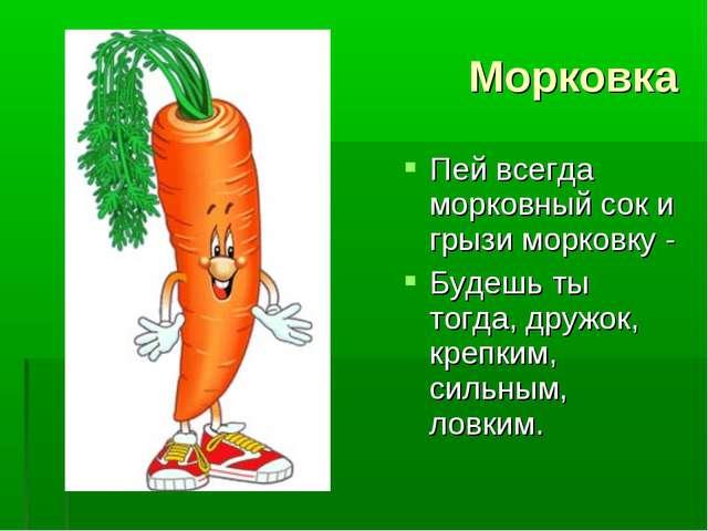 Морковка Пей всегда морковный сок и грызи морковку - Будешь ты тогда, дружок,...