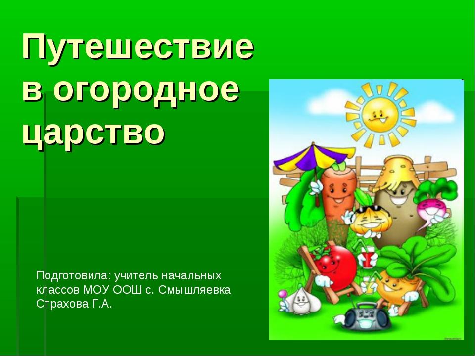 Путешествие в огородное царство Подготовила: учитель начальных классов МОУ ОО...