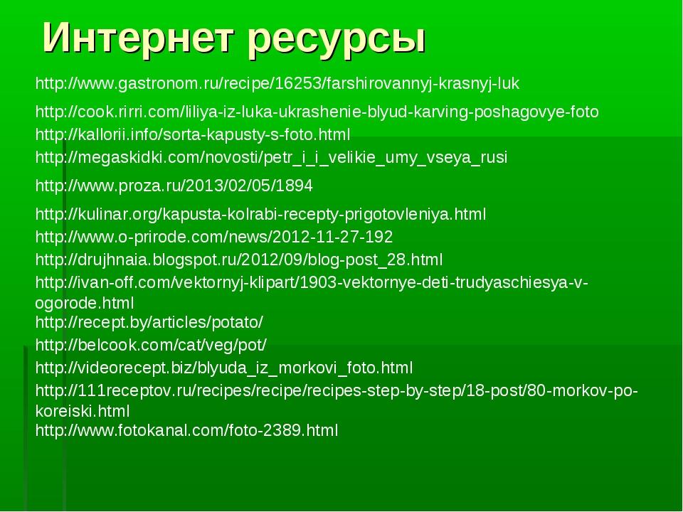 Интернет ресурсы http://www.o-prirode.com/news/2012-11-27-192 http://drujhnai...