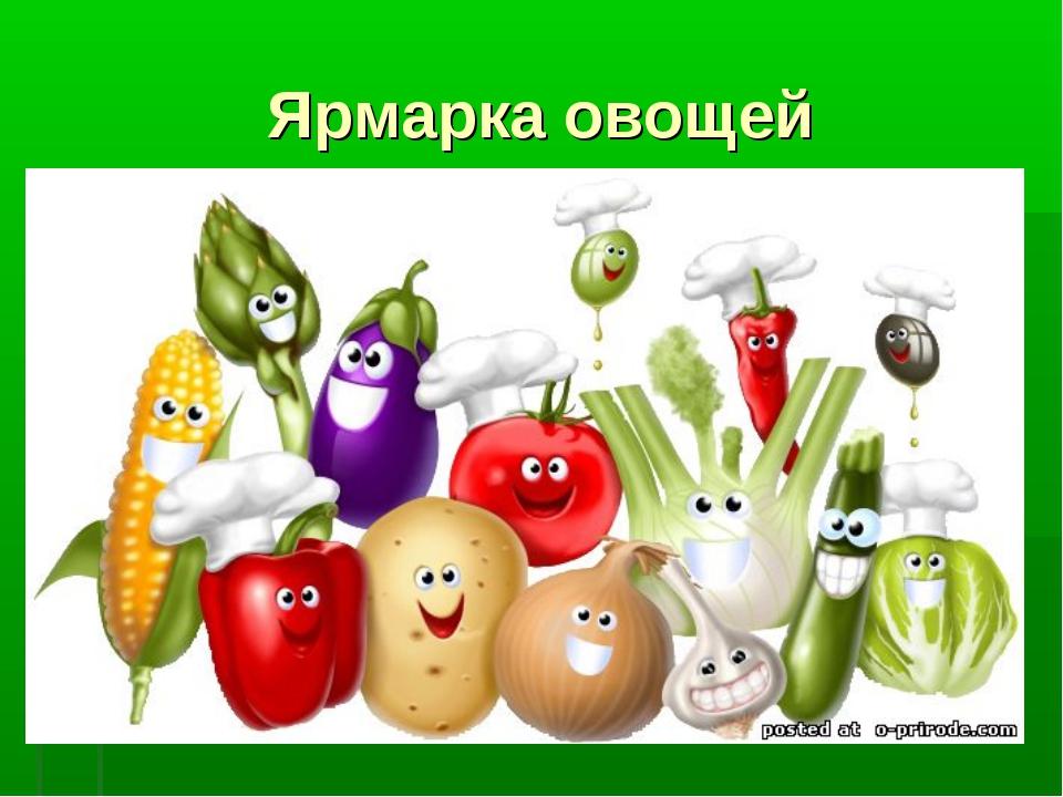 Ярмарка овощей