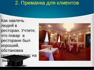 2. Приманка для клиентов Как завлечь людей в ресторан. Учтите, что повар в ре