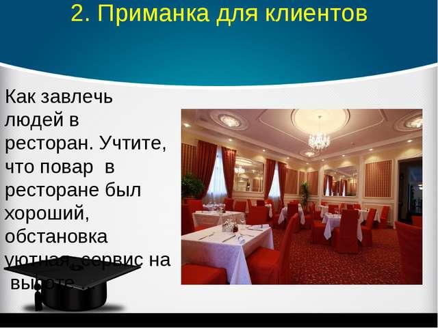 2. Приманка для клиентов Как завлечь людей в ресторан. Учтите, что повар в ре...