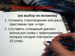 Домашнее задание (на выбор по желанию) 1. Сочинить стихотворение или рассказ