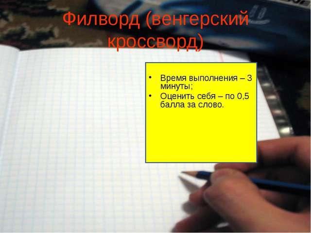 Филворд (венгерский кроссворд) Время выполнения – 3 минуты; Оценить себя – по...