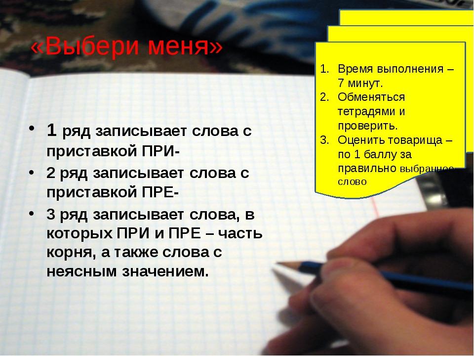 «Выбери меня» 1 ряд записывает слова с приставкой ПРИ- 2 ряд записывает слова...
