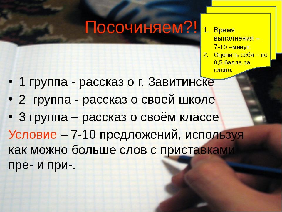 Посочиняем?! 1 группа - рассказ о г. Завитинске 2 группа - рассказ о своей шк...