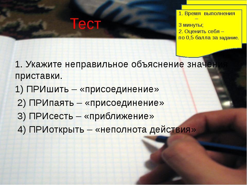 Тест 1. Укажите неправильное объяснение значения приставки. 1) ПРИшить – «при...