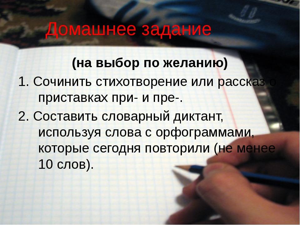 Домашнее задание (на выбор по желанию) 1. Сочинить стихотворение или рассказ...