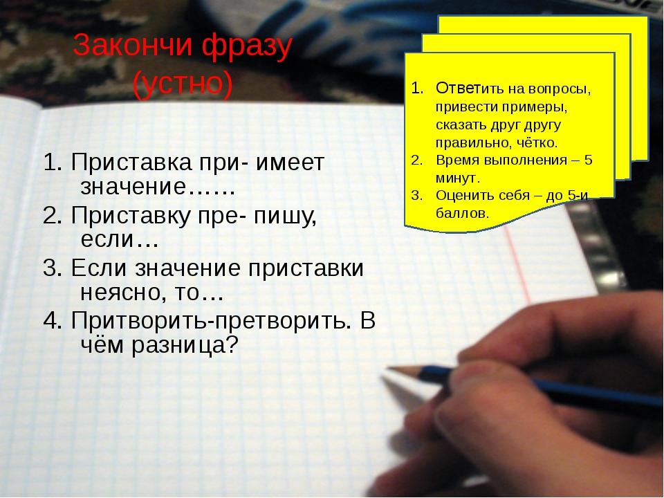 Закончи фразу (устно) 1. Приставка при- имеет значение…… 2. Приставку пре- пи...