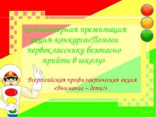 Всероссийская профилактическая акция «Внимание – дети!» компьютерная презент