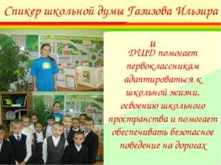 ДШД помогает первоклассникам адаптироваться к школьной жизни, освоению школь