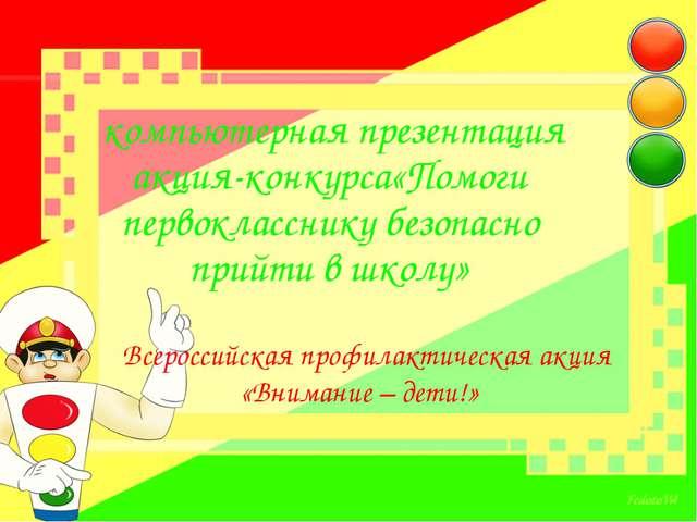 Всероссийская профилактическая акция «Внимание – дети!» компьютерная презент...