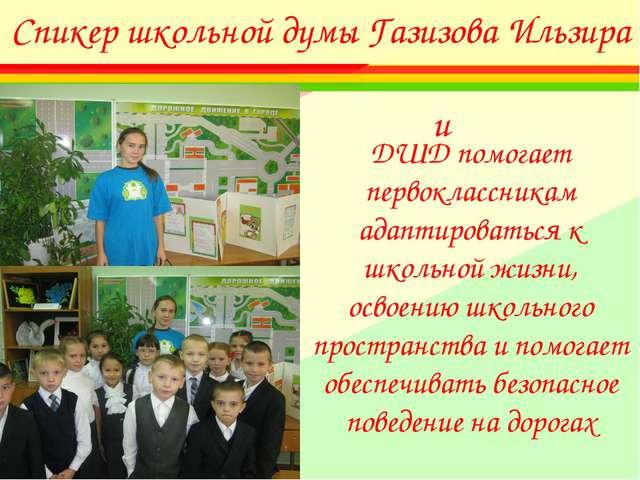 ДШД помогает первоклассникам адаптироваться к школьной жизни, освоению школь...
