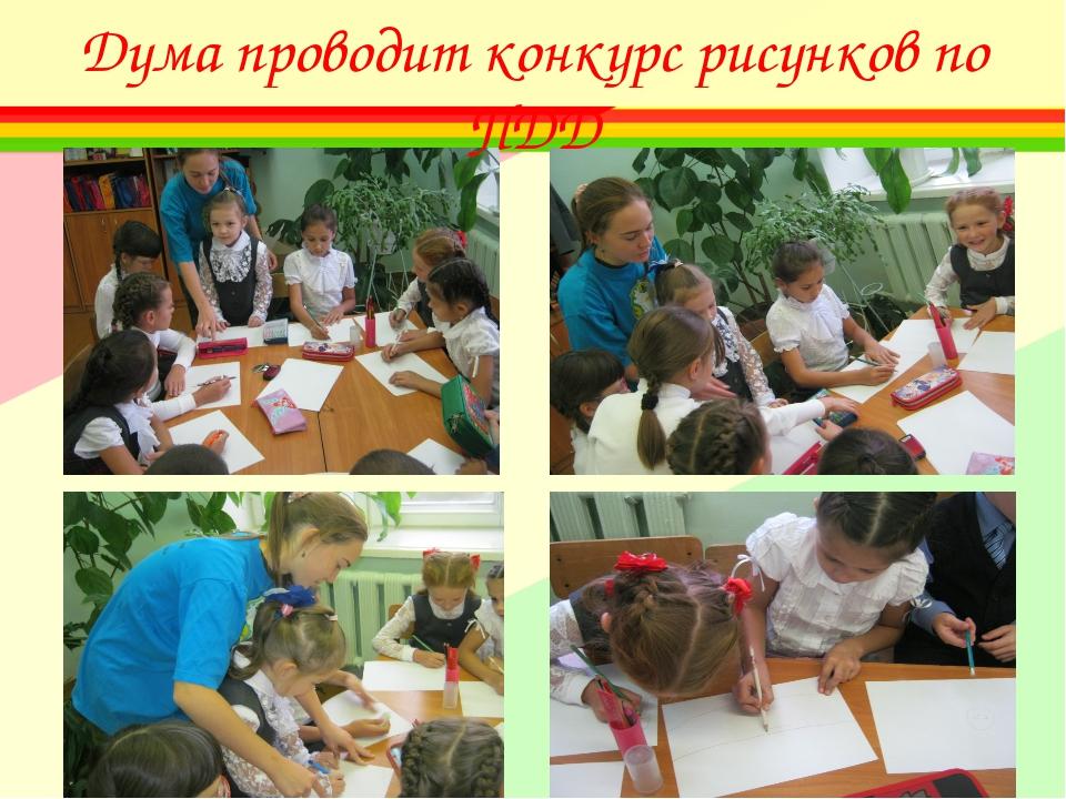 Дума проводит конкурс рисунков по ПДД
