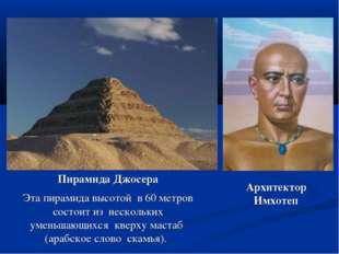 Пирамида Джосера Эта пирамида высотой в 60 метров состоит из нескольких умень