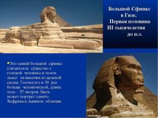 Большой Сфинкс в Гизе. Первая половина III тысячелетия до н.э. Это самый боль