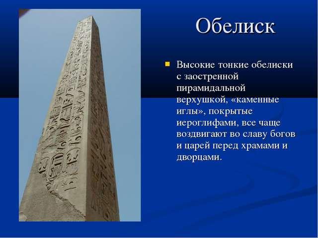 Обелиск Высокие тонкие обелиски с заостренной пирамидальной верхушкой, «камен...