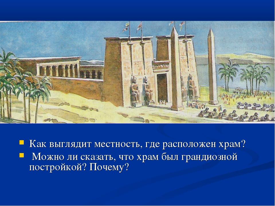 Как выглядит местность, где расположен храм? Можно ли сказать, что храм был г...