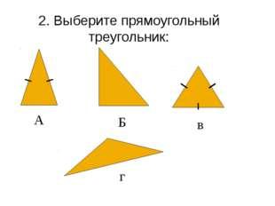 2. Выберите прямоугольный треугольник:  А Б в г