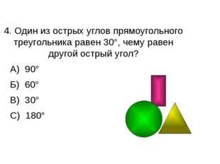 4. Один из острых углов прямоугольного треугольника равен 30°, чему равен дру