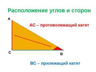 Расположение углов и сторон А С В АС – противолежащий катет ВС – прилежащий к