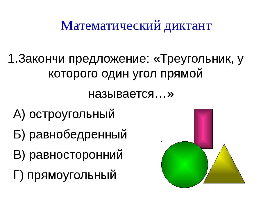 1.Закончи предложение: «Треугольник, у которого один угол прямой называется…»...