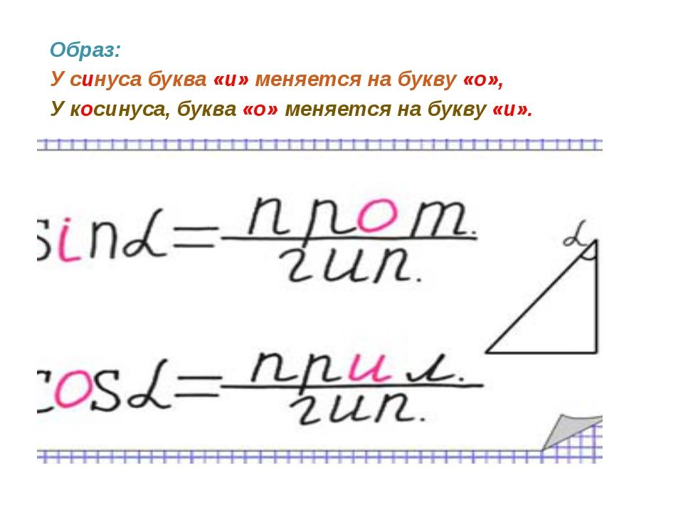 Образ: У синуса буква «и» меняется на букву «о», У косинуса, буква «о» меняе...