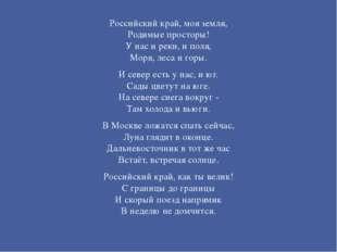 Российский край, моя земля, Родимые просторы! У нас и реки, и поля, Моря, лес