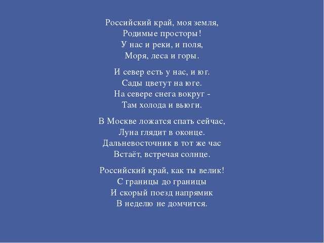 Российский край, моя земля, Родимые просторы! У нас и реки, и поля, Моря, лес...